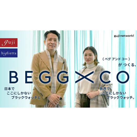BEGG&CO(ベグ アンド コー)の回、公開されました!!
