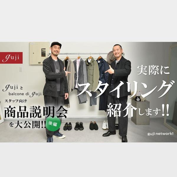 【guji network!】スタイリング紹介編、なかなか良い出来ではないでしょうか??