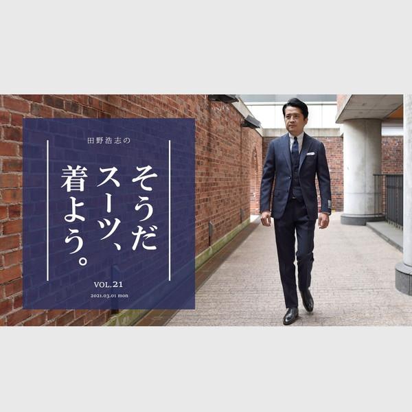 田野浩志の「そうだスーツ、着よう。」Vol.21  卒入学式にお勧めのスーツスタイル編